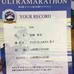 第28回チャレンジ富士五湖ウルトラマラソン完走しました!
