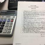 【会計士】独断と偏見による2018年目標5月短答式試験(財務計算)の所感。