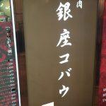 特別な日に行きたい激ウマ焼肉!!銀座コバウへ行ってきた。