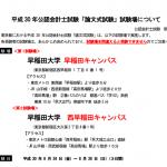 【会計士】2018年論文式試験の会場が発表されています!!!関東は早稲田大学(キャンパス2つあり)