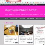 エックスサーバー、WordPressのブログをhttps(SSL)で保護する方法。1時間でできちゃいました。