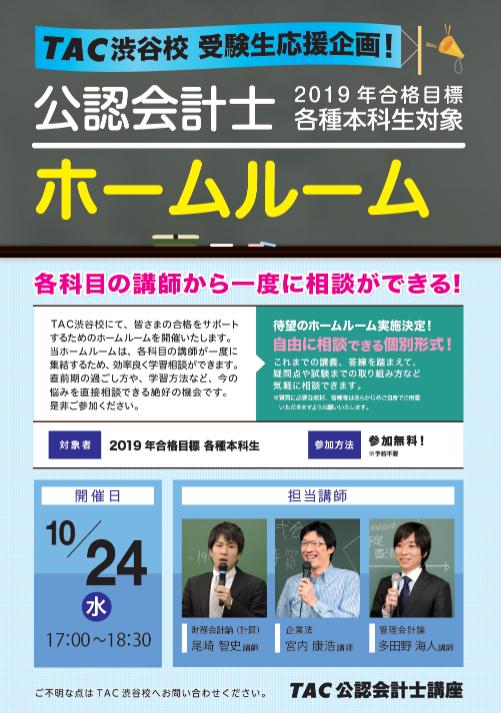 【TAC2019年合格目標】今日は渋谷校で相談会です!最後にやることの確認を。