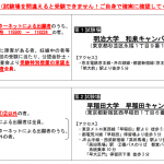 【2019年合格目標12月短答】試験会場が発表されました!