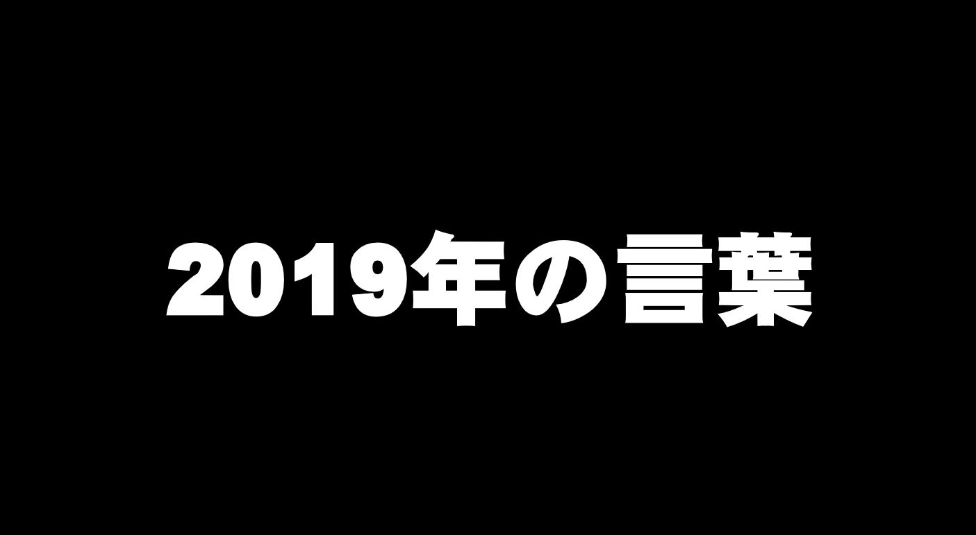 2019年、ことあるごとに思い出したい言葉たち。