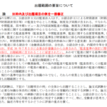 【会計士試験】監査基準の改訂に関する意見書の内容が、出題範囲に含まれることになりました。