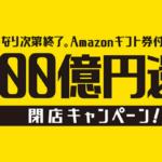 泉佐野市のふるさと納税!やるならいまがチャンスです。