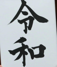 新元号、令和(れいわ)が発表になりましたね。真の平和を目指して。