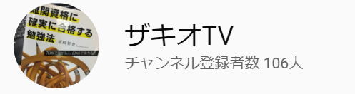 YouTubeにて、勉強法の動画配信を始めました!