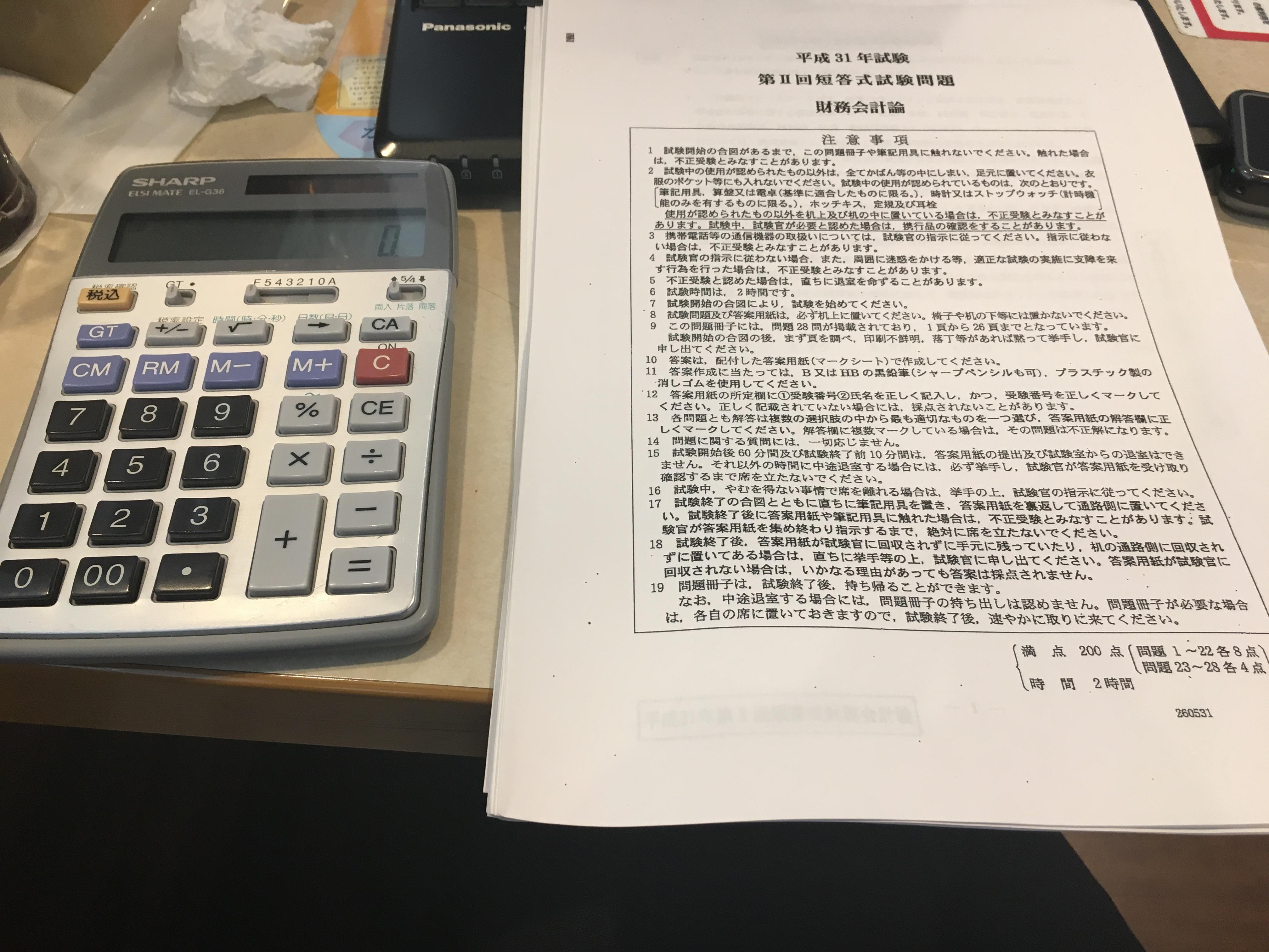 【会計士】独断と偏見による2019年合格目標5月短答式試験(財務計算)の所感。