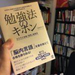勉強法のキホン!本日発売です。勉強法に悩むすべての方へ。