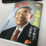 気韻生動(きいんせいどう)~致知2019年2月号~